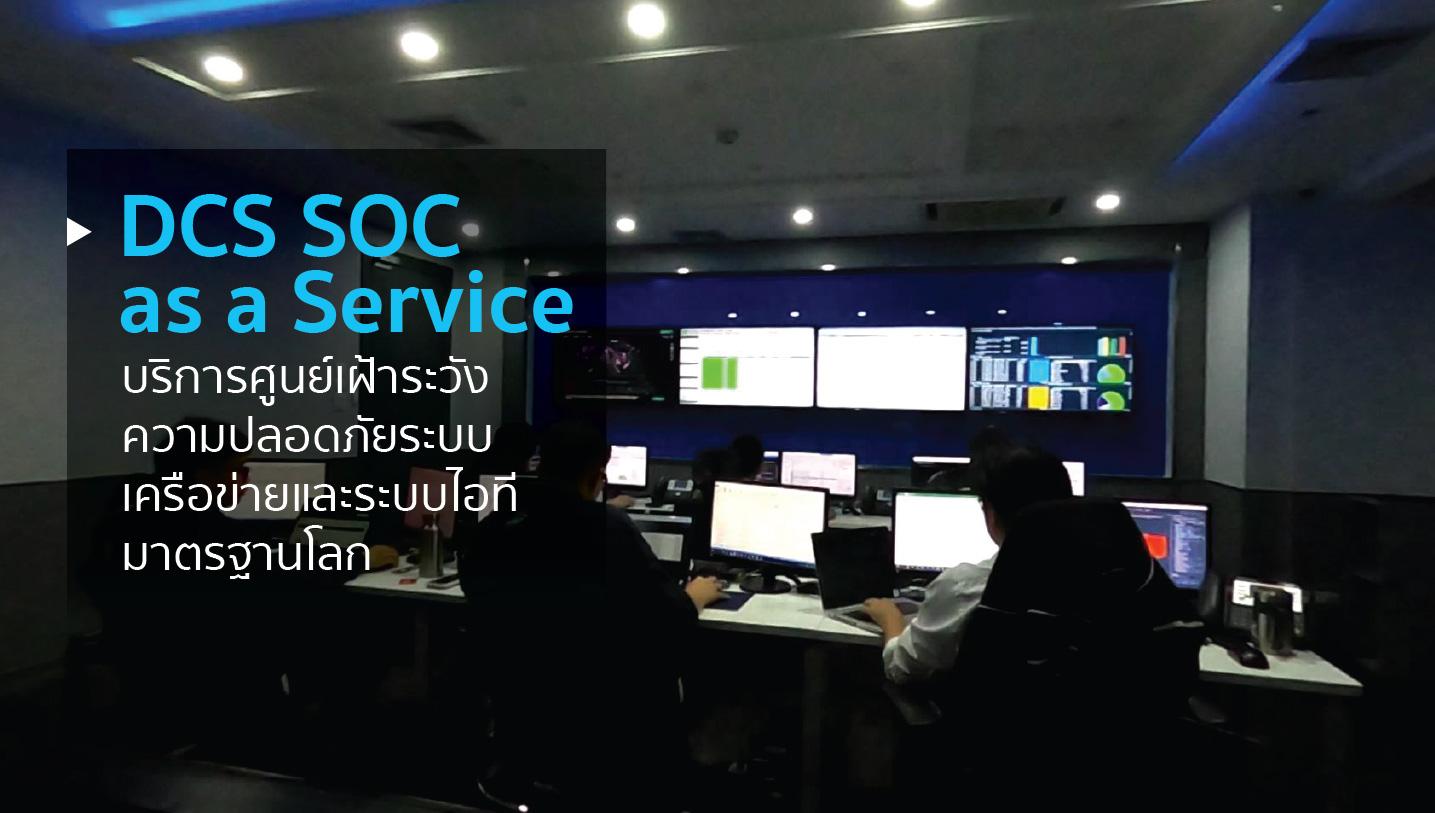 DCS-SOC