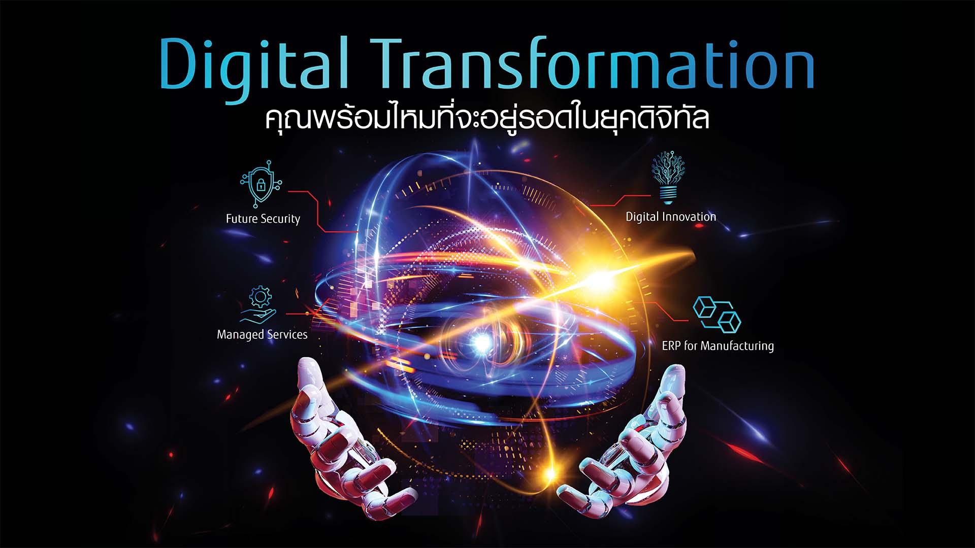 Fujitsu key visual-FB