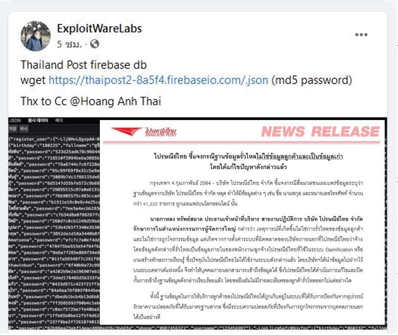 thaipostdataleak3
