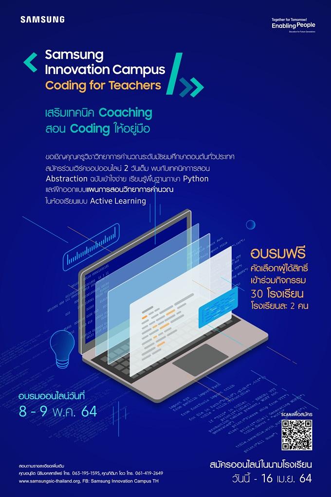 SIC_Coding for Teacher_Poster_final