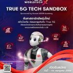 """ทรู เปิดโครงการ """"True 5G Tech Sandbox"""" เฟ้นหาสตาร์ทอัพรุ่นใหม่ โอกาสเรียนรู้และต่อยอดธุรกิจกับทรู 5G ชิงรางวัลและสิทธิประโยชน์มูลค่ากว่า 2.5 ล้านบาท"""