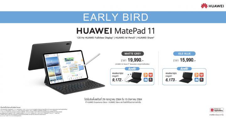 HUAWEI MatePad 11_Early bird promo