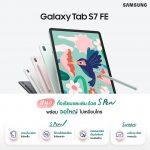 ซัมซุงเปิดตัวสมาชิกใหม่ Galaxy Tab S7 FE  พร้อมปากกา S Pen ในกล่อง