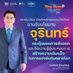 """NEA เปิดหลักสูตร """"The Guru ปันความรู้ จากกูรู สู่ตลาดโลก"""" ซีซั่น 3 แบ่งปันความรู้จากกูรูสู่ผู้ประกอบการไทย"""