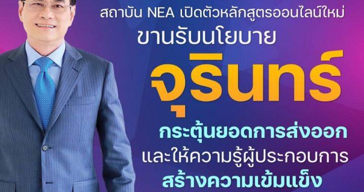 NEA the guru_1