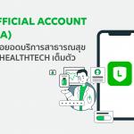 LINE OA ต่อยอดบริการสาธารณสุข เดินหน้าสู่ HealthTech เต็มตัว